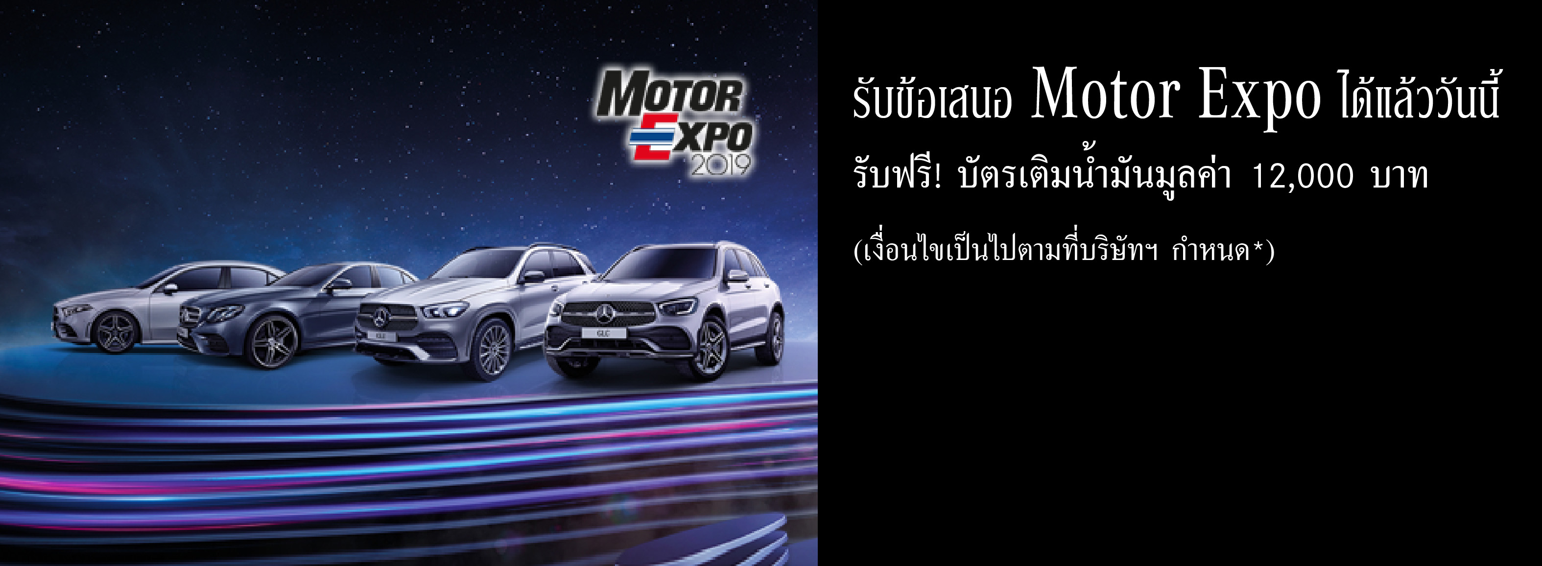 Sales Promotion Motor Expo 19